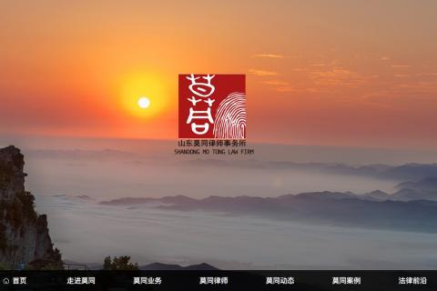 山东莫同律师事务所网站设计