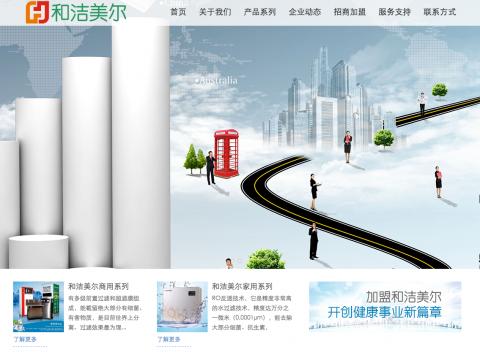 青岛和洁美尔网站设计