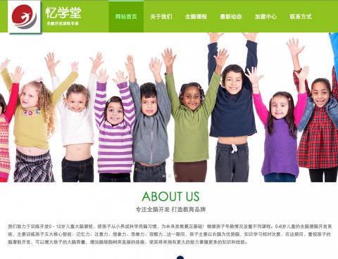 山东忆学堂教育网站设计