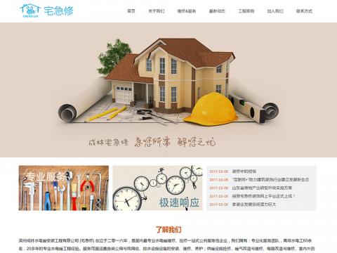 滨州成林宅急修网站设计