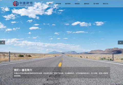 中捷律师网站设计