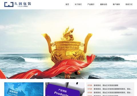 临朐久润包装网站设计