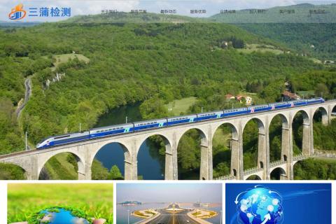 山东三蒲检测网站设计