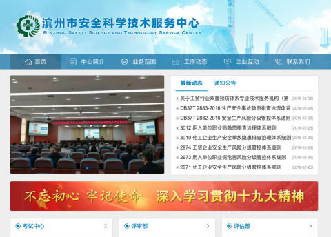 滨州市安科中心网站设计