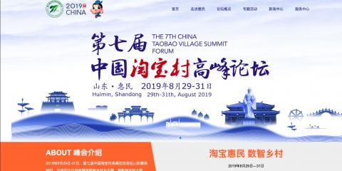 第七届淘宝论坛网站设计