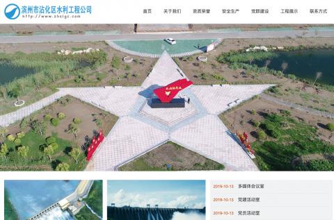 滨州市沾化区水利工程公司网站设计