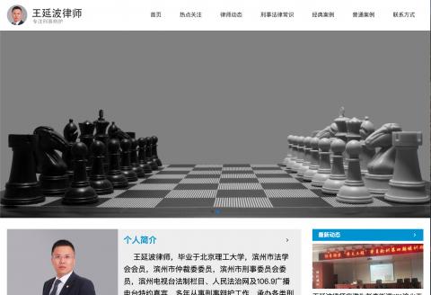 王延波律师欧宝app官网设计